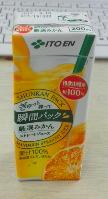 オレンジ.png