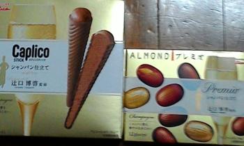 チョコの季節.png